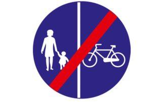 Yayalar ve Bisikletliler için Ayrı Ayrı Kullanılabilen Yolun Sonu Levhası TT-45b